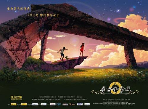 《梦回金沙城》展奇异景色 画面惊似《阿凡达》