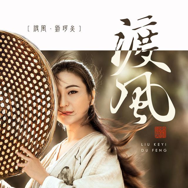 刘珂矣发布单曲《渡风》 禅意解读释然心境