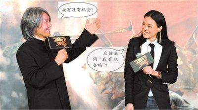 《西游·降魔篇》在京首映 周星驰向舒淇示爱