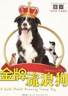 《金牌流浪狗》终极海报