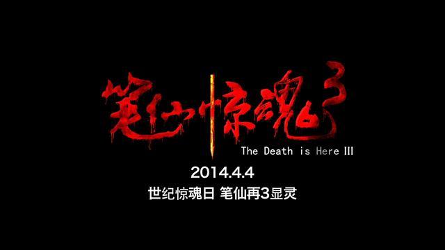 《笔仙惊魂3》公映将至 恐怖小视频征集结束