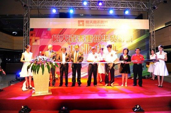 惠州橙天嘉禾华茂影城开业 规模最大设备顶级