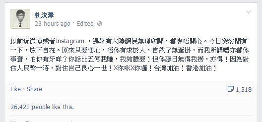 杜汶泽与网友骂战祸及妻子 笑言有60万人支持他