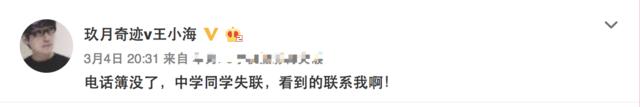 玖月奇迹王小海丢电话簿 发布寻同学启事遭调侃