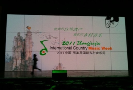 2011张家界国际乡村音乐节哈利路亚音乐厅闭幕
