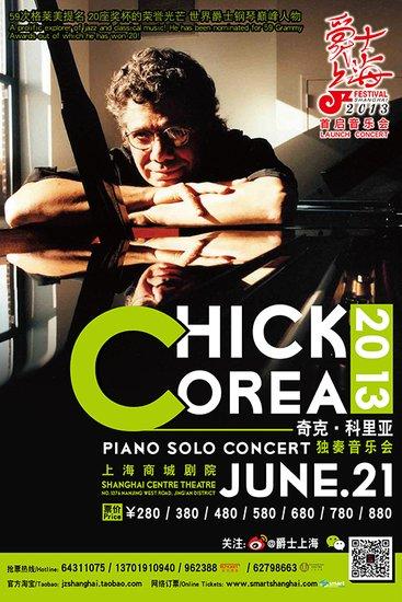 """Chick Corea独奏音乐会 """"爵士上海""""荣誉呈现"""