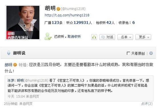 胡明在线交流实录:与苏有朋携手出演《密室2》