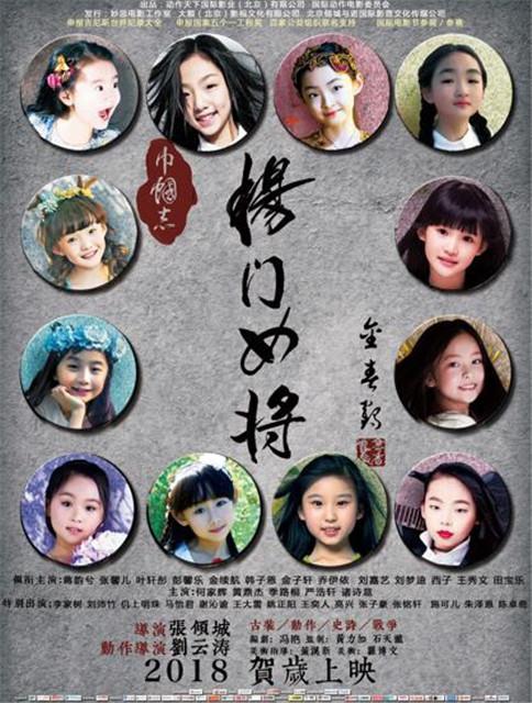 电影《巾帼志杨门女将》开拍在即 全童星阵容