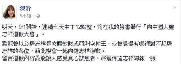 女星批罗志祥靠肉敛财 被判赔30万并登报道歉
