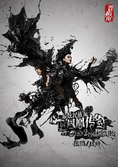 """凤凰传奇三年磨剑 """"最炫民族风""""巡演全新升级"""