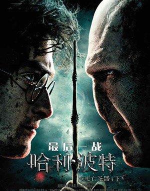 《哈7》内地首周票房将2亿 夺全球影史票房第三