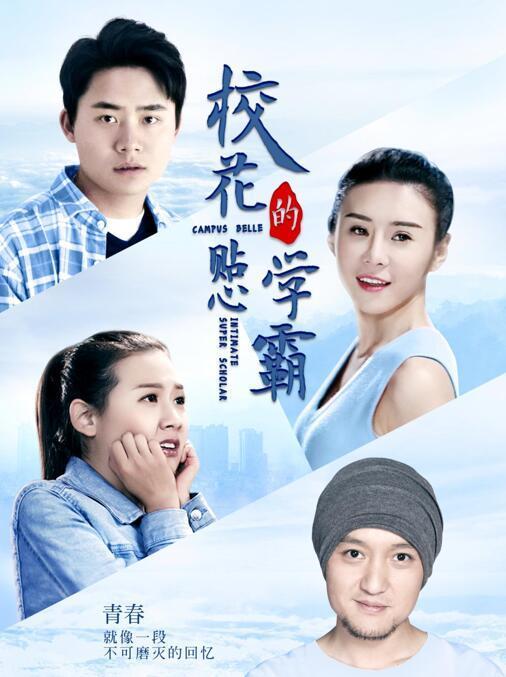 《楚凌岚学霸宝典》_青春纯爱片《校花的贴心学霸》将于9月27日上线