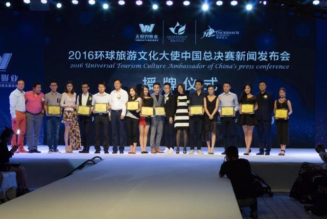 2016环球旅游文化大使中国决赛启动 佳丽吸睛