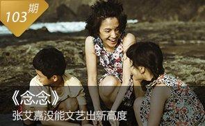 【影评人】《念念》:张艾嘉没能文艺出新高度