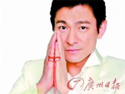 传刘德华遭香港有线电视封杀 当事人表示不知情