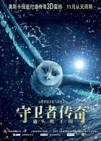 3D动画片《猫头鹰王国:守卫者传奇》11月公映