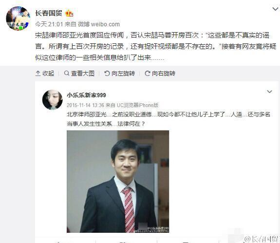 宋喆律师邵亚光被爆料:疑与多名当事人有染