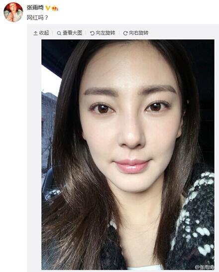 张雨绮晒自拍模仿网红 网友:你比网红美多了