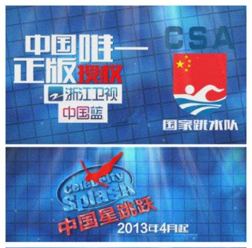 浙江《中国星跳跃》4月启动 傅艺伟确认加盟
