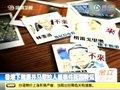 视频:香港下周展开马尼拉人质事件死因聆讯