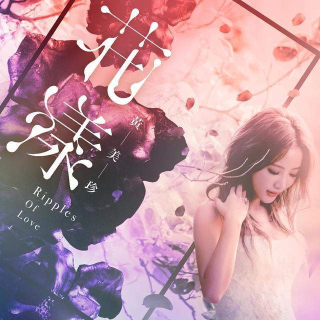 新科娇妻黄美珍婚后首次发声 单曲 《花漾》 好评如潮