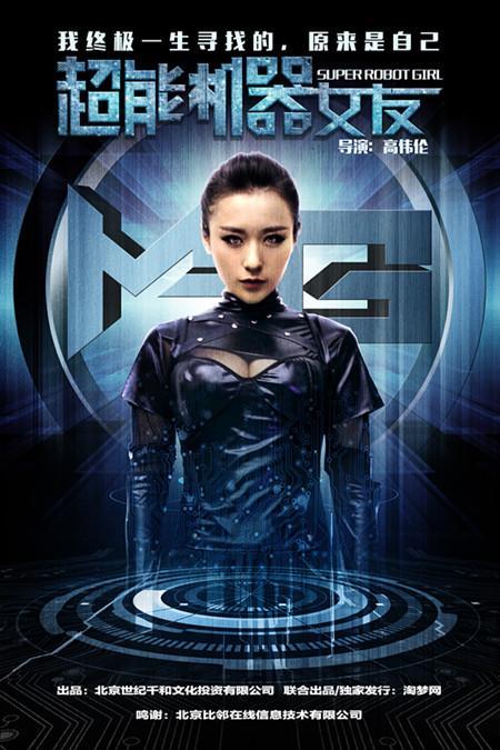 《超能机器女友》上映 时间特效视觉冲击猛烈