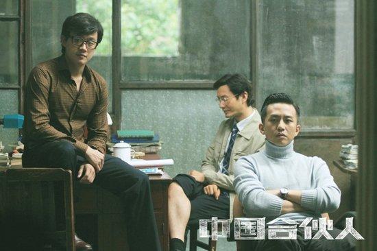 《中国合伙人》观影指南:温情版的《投名状》
