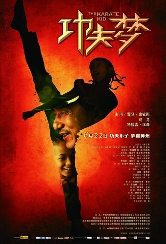 香港票房:《盗梦空间》驾到 暑期档接近收官
