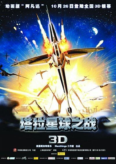 《塔拉星球之战》将映 称被《阿凡达》抄袭