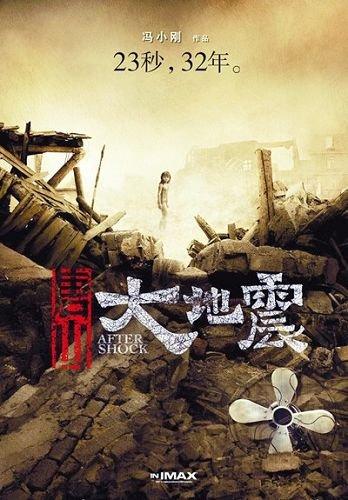 《唐山大地震》4天冲破1.6亿 刷新影史五项记录