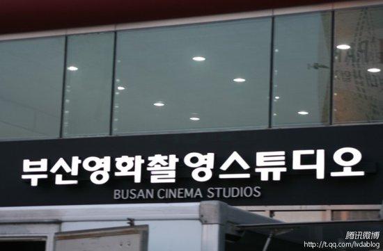 《梦幻行动》韩国站第三日 釜山邂逅张东健(图)