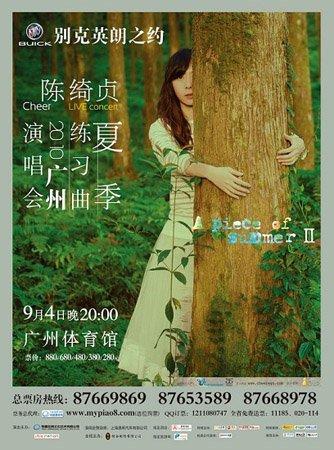 陈绮贞9月4日广州将开唱 演唱会规模升级(图)