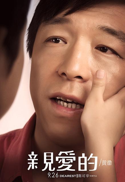 电影-亲爱的-DCP影厅播放预告片(第二版)-进口通道&国产通道-2014.9.26上映