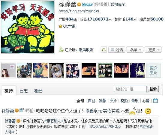 徐静蕾带领网友疯狂造句 自曝崔永元是亲密敌人