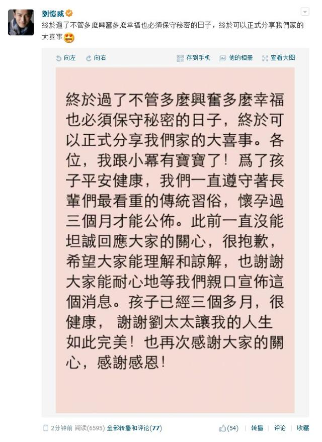 刘恺威微博公布杨幂怀孕:已三个多月 很健康