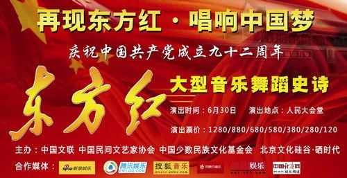 唱响中国梦 大型音乐舞蹈史诗《东方红》(图)