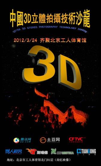 第四届中国3D立体技术沙龙24日将在京举行