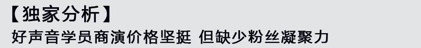 好声音学员商演价调查:吴莫愁47万排榜首超罗大佑(转载) - 暹宇无双昃 - 欧豪 华晨宇 音乐电影画报杂谈