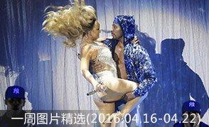 一周图片精选(2016.04.16-2016.04.22)