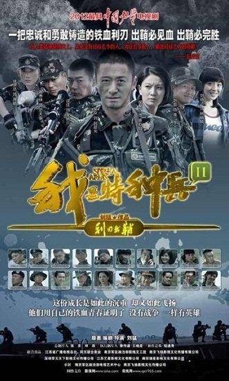 《特种兵2》导演刘猛在线互动 目标点击破十亿