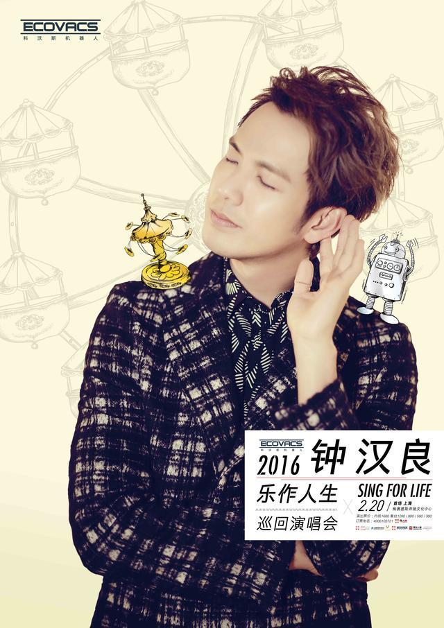 """钟汉良""""乐作人生""""巡回演唱会 首站上海1月22日预售"""