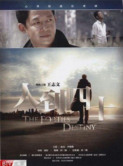 人到四十全集迅雷下载[2011最新]