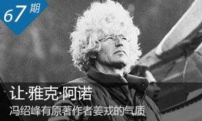 《狼图腾》导演:冯绍峰有原著作者姜戎的气质