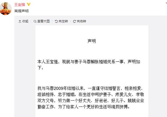 王宝强离婚:无法容忍恶意背叛婚姻、破坏家庭