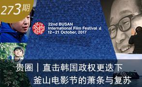 政权更迭下,釜山电影节的萧条与复苏