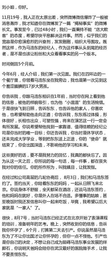 17岁男星经纪人反击 曝聊天记录回呛堕胎前女友