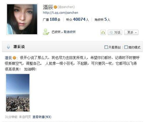 潘辰腾讯微博截图