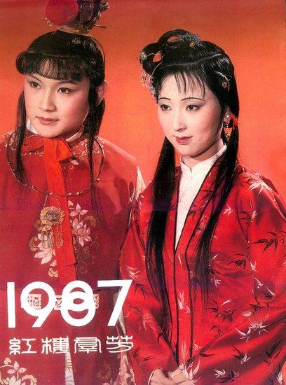 111集《红楼梦》宣布重拍 87导演反思当年