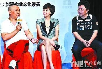 《车在囧途》6月15日开机 郭德纲片中演富翁