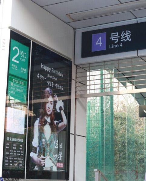 韩土豪花200万买地铁广告 为女团成员庆生